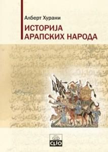 ISTORIJA-ARAPSKIH-NARODA