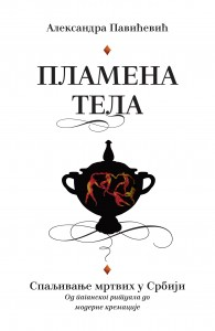 Plamena Tela